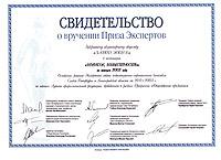 ЗАО «Завод ЖБИ-6», Санкт-Петербург. Достижения.