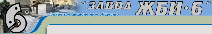 ЗАО «Завод ЖБИ-6». Документы. Заказ на поставку товарного бетона.